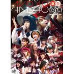 AKB48 紅白対抗歌合戦 DVD