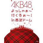 AKB48/AKB48 よっしゃぁ〜行くぞぉ〜!in 西武ドーム スペシャルBOX(初回生産限定) Blu-ray