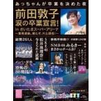 AKB48/前田敦子 涙の卒業宣言!in さいたまスーパーアリーナ 〜業務連絡。頼むぞ、片山部長!〜(初回生産限定) Blu-ray