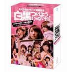 AKB48/AKB48グループ臨時総会 〜白黒つけようじゃないか!〜(AKB48グループ総出演公演+AKB48単独公演) [DVD]