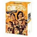AKB48/AKB48グループ臨時総会 〜白黒つけようじゃないか!〜(AKB48グループ総出演公演+SKE48単独公演) Blu-ray