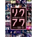 AKB48 リクエストアワーセットリストベスト200 2014(100〜1ver.)100〜51 [DVD]