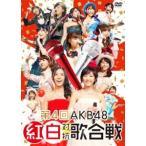 AKB48/第4回 AKB48 紅白対抗歌合戦 DVD