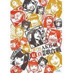 AKB48/第7回 AKB48紅白対抗歌合戦 Blu-ray
