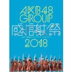 AKB48グループ感謝祭2018〜ランクインコンサート/ラ