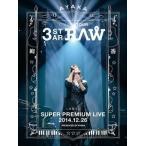 絢香/にじいろTour 3-STAR RAW 二夜限りのSuper Premium Live 2014.12.26 DVD