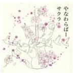 やなわらばー/サクラ(通常盤) CD