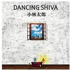 小林太郎/DANCING SHIVA CD
