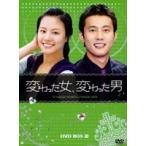 変わった女、変わった男 DVD-BOX 3 [DVD]
