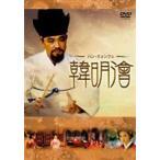 ハン・ミョンフェ〜朝鮮王朝を導いた天才策士 DVD-BOX 1 DVD