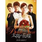 太陽の花嫁 DVD-BOX I [DVD]