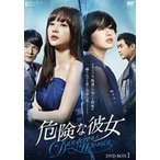 危険な彼女 DVD-BOX I [DVD]