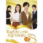 あなたなしでは生きられない DVD-BOX3 [DVD]