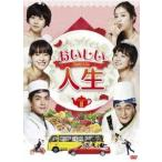 おいしい人生 DVD-BOXII [DVD]