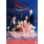 愛してたみたい〜すべてを奪われた女〜 DVD-BOX1 [DVD]