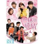一抹の純情 DVD-BOX1 DVD