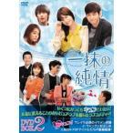 一抹の純情 DVD-BOX2 [DVD]
