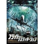 フライト・デスティネーション DVD