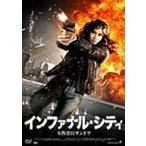インファナル・シティ 女捜査官サンドラ DVD