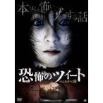 恐怖のツイート つぶやく谺 DVD