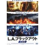 L.A.ブラックアウト【完全版】 DVD