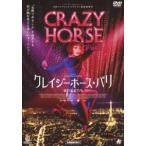 クレイジーホース・パリ 夜の宝石たち 【通常版】 DVD