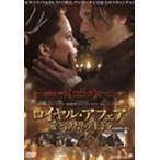 ロイヤル・アフェア 愛と欲望の王宮 DVD