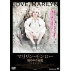 マリリン・モンロー 瞳の中の秘密 DVD