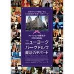 ニューヨーク・バーグドルフ 魔法のデパート【通常版】 DVD