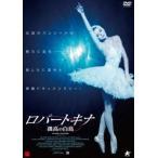 ロパートキナ 孤高の白鳥 DVD