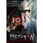 アイヒマンを追え! ナチスがもっとも畏れた男 DVD