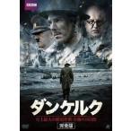 ダンケルク 史上最大の撤退作戦・奇跡の10日間【完全版】DVD-BOX DVD