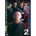 外道 おとこ唄2 DVD