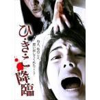 ひ・き・こ 降臨 DVD