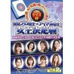 ケイズ杯 女流プロ雀士vsアイドル雀士女王決定戦 予選2 麻雀界史上初、女流プロアマ交流戦の決定版 DVD