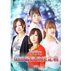 第15期女流最高位決定戦 DVD