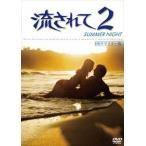 流されて2[HDリマスター版] DVD