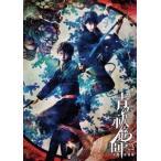 舞台「青の祓魔師」京都紅蓮篇 DVD