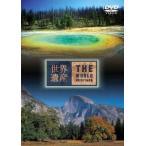 世界遺産 アメリカ編2 DVD