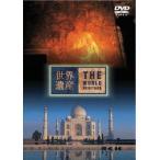 世界遺産 インド編 DVD