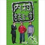 内村さまぁ〜ず vol.62 DVD