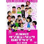 大爆笑!!サンミュージックGETライブ Vol.3「恋心」編 DVD