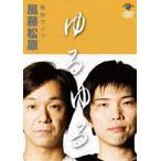 風藤松原 単独ライブ「ゆるゆる」 DVD