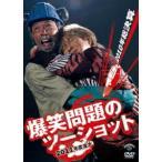 爆笑問題/2011年度版 漫才 爆笑問題のツーショット〜2010年総決算〜 [DVD]