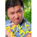 スギちゃん/ワイルドだろ〜 DVD