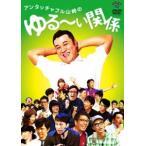 山崎弘也/アンタッチャブル山崎のゆる〜い関係 [DVD]