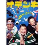 オテンキ/1回やらせて! DVD