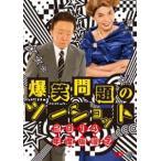 爆笑問題/2014年度版 漫才 爆笑問題のツーショット [DVD]