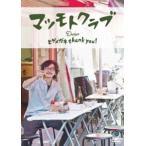 マツモトクラブ/ヒゲメガネ thank you ! DVD