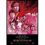 東京03 FROLIC A HOLIC ラブストーリー「取り返しのつかない姿」 DVD